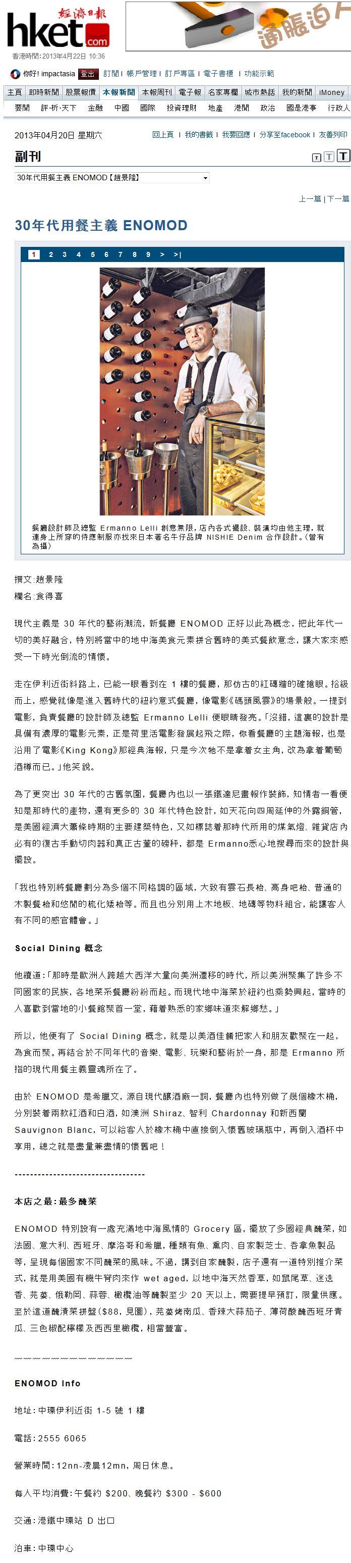 ENOMOD - 20.04 - Hong Kong Economic Times (online).jpg