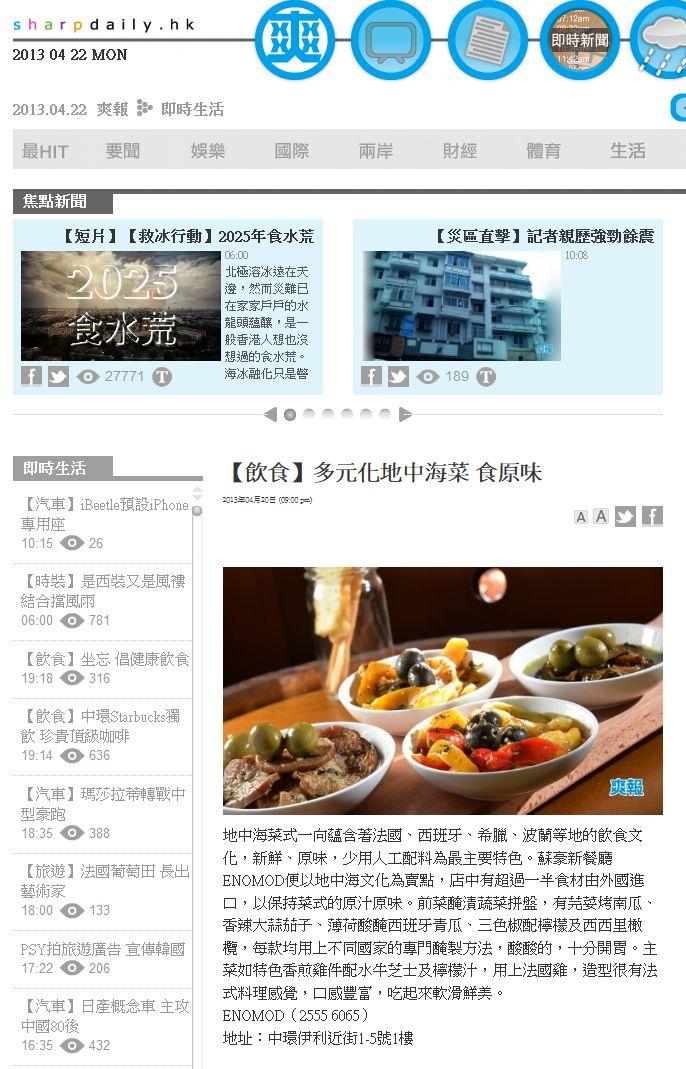 ENOMOD - 20.04 - Sharp Daily (online).jpg