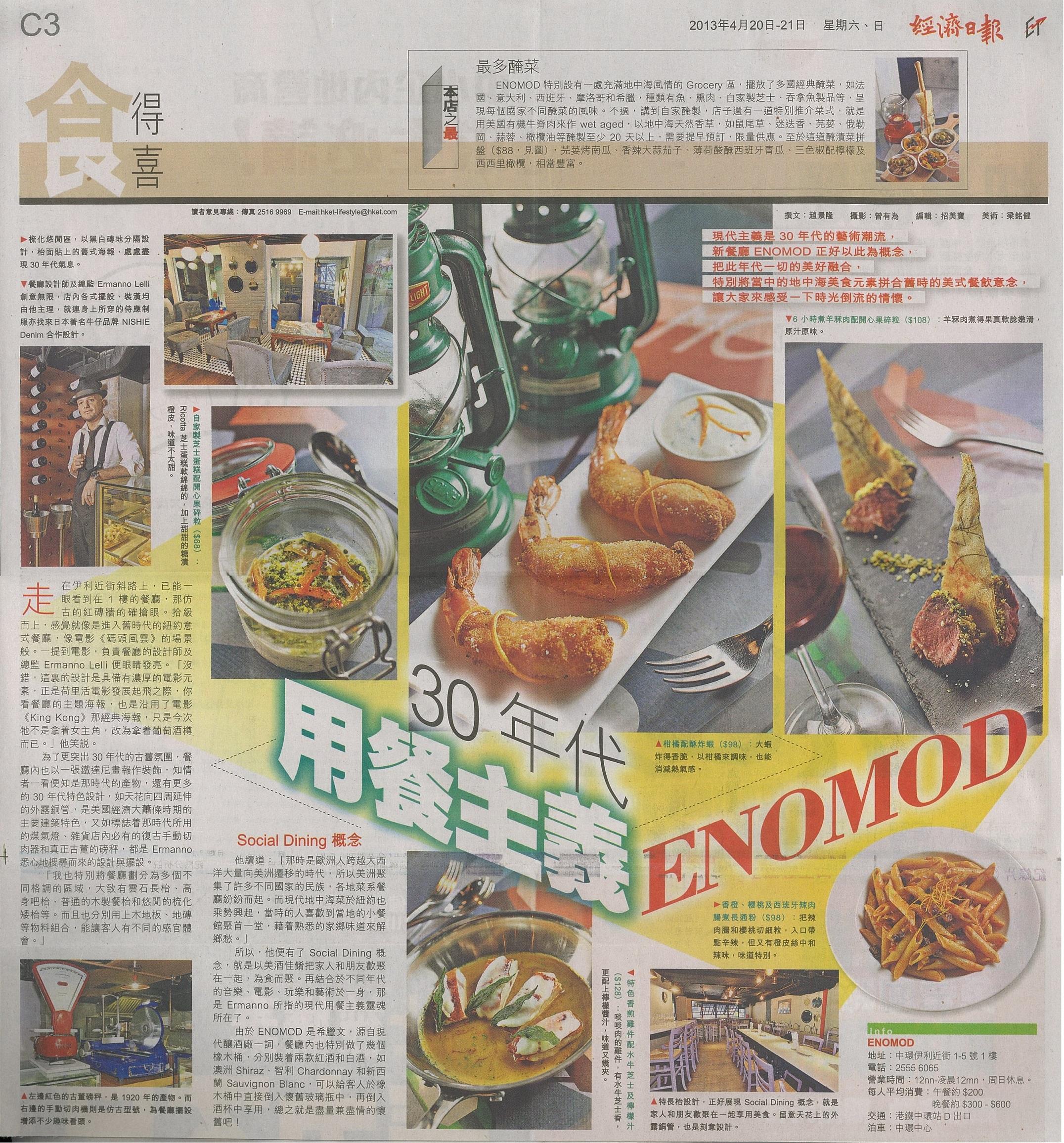 ENOMOD - 20.04 - Hong Kong Economic Times (C3).jpg