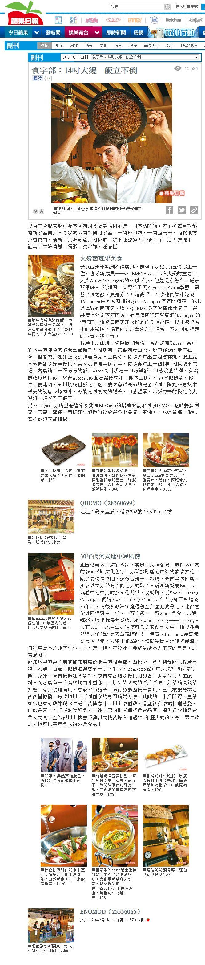 ENOMOD - 21.04 - Apple Daily (online).jpg