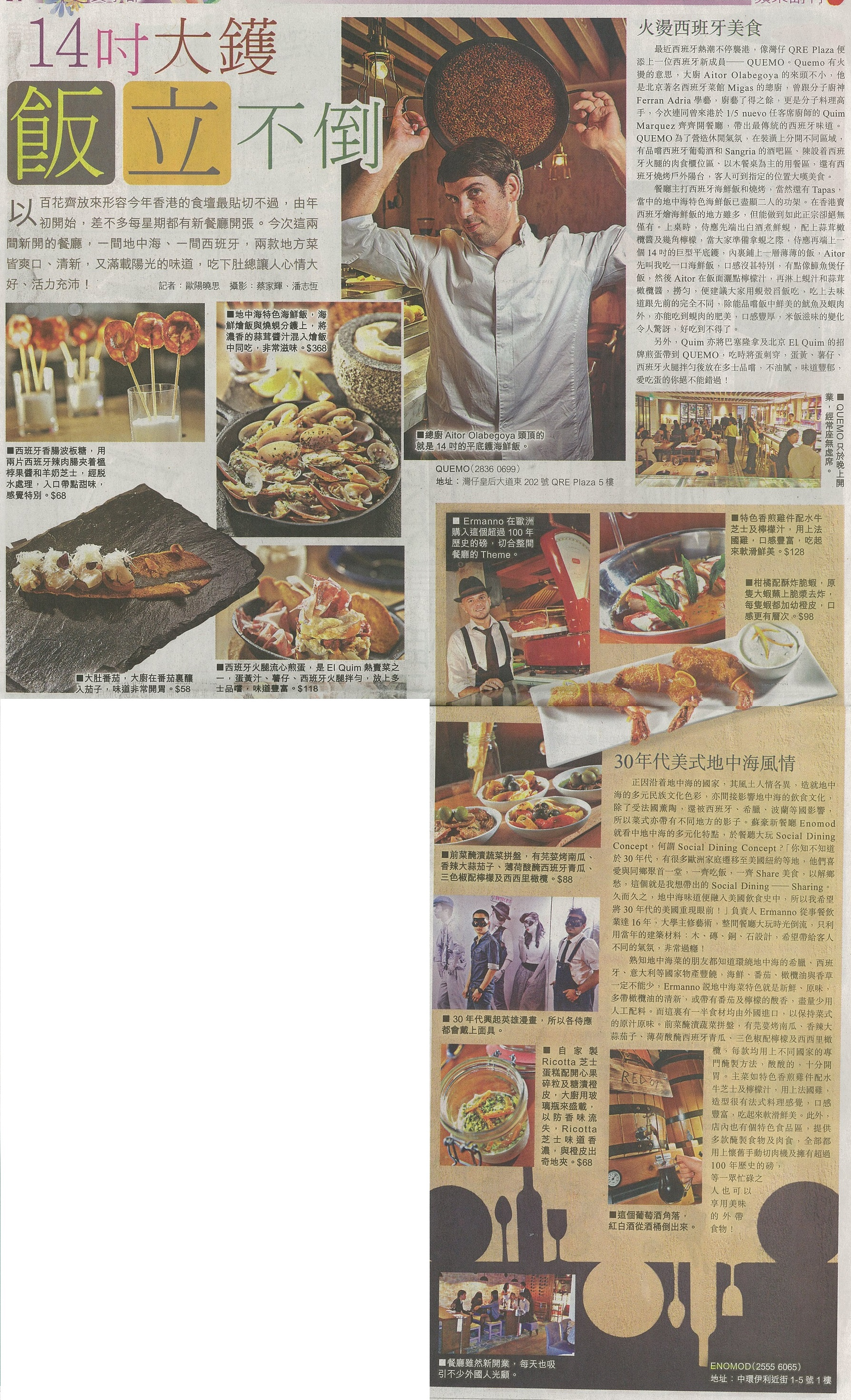 ENOMOD - 21.04 - Apple Daily (E4).jpg