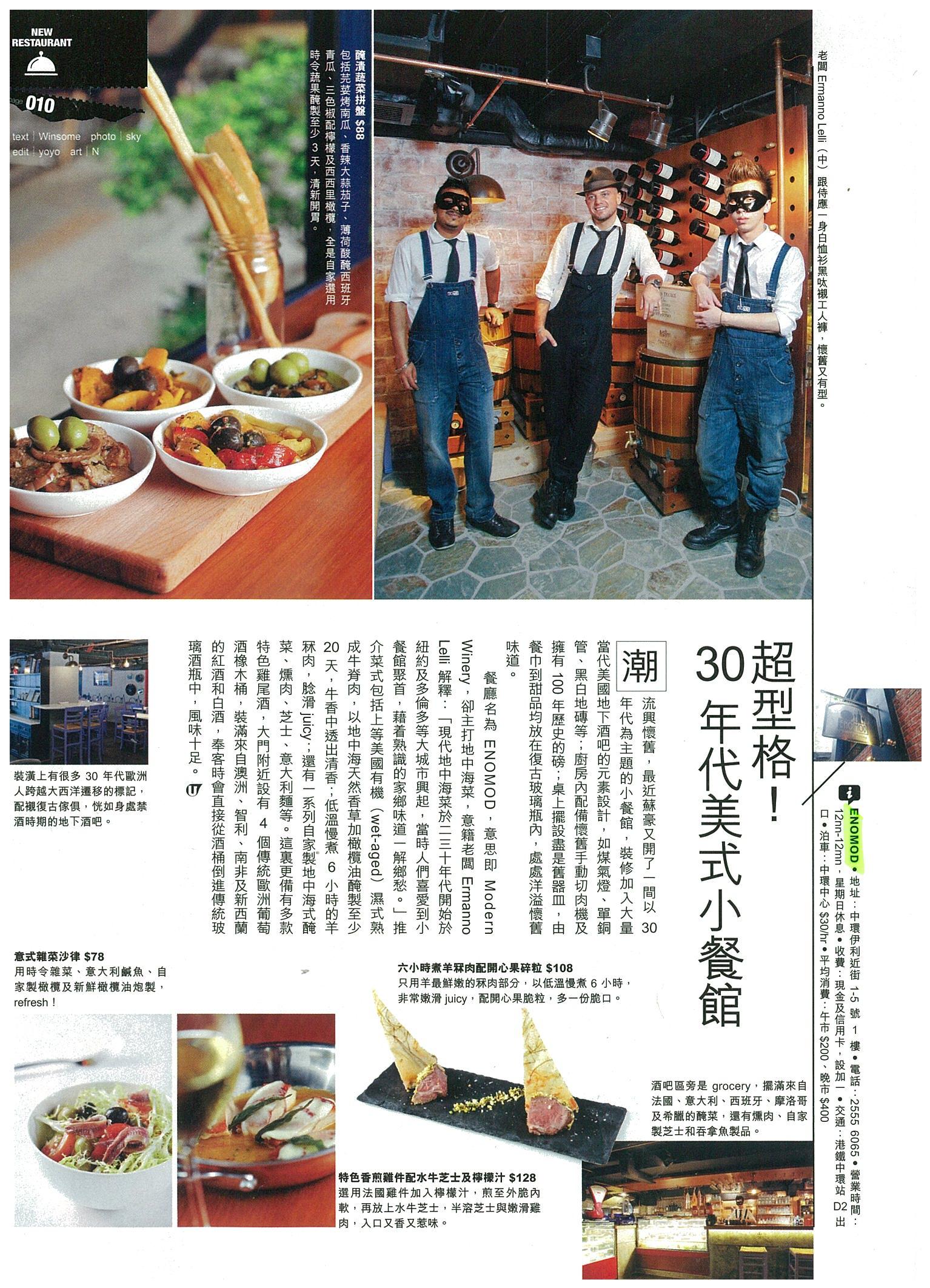 ENOMOD - 26.04 - U Magazine (P10).jpg