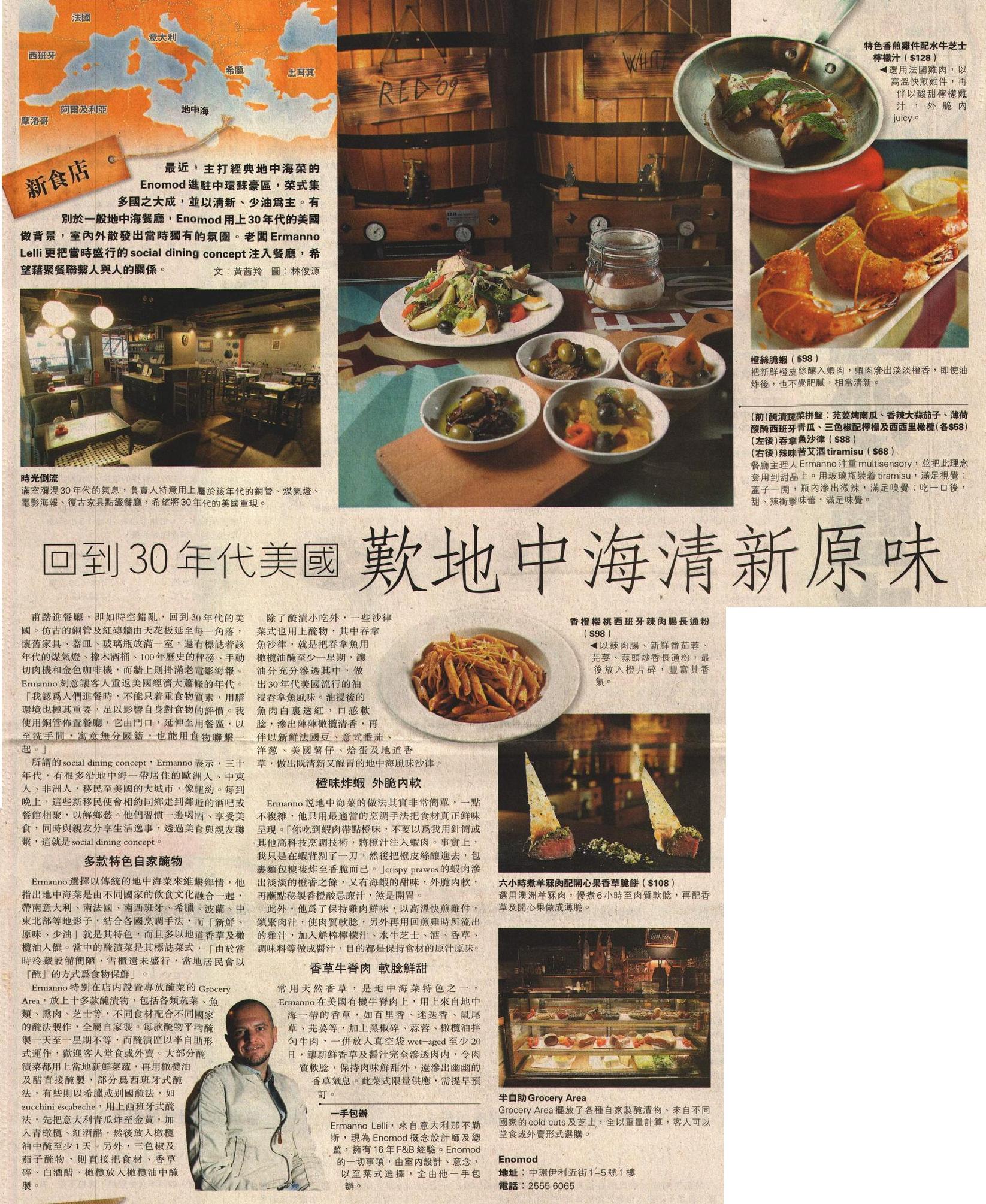 ENOMOD - 27.04 - Ming Pao Daily News (D1).jpg