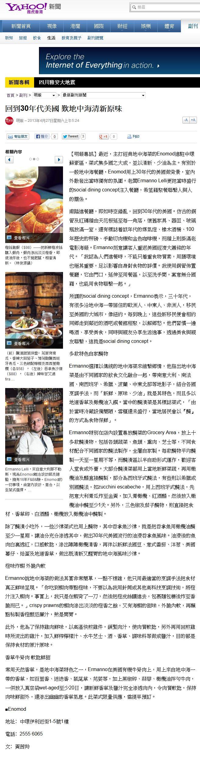 ENOMOD - 27.04 - Yahoo HK (online).jpg