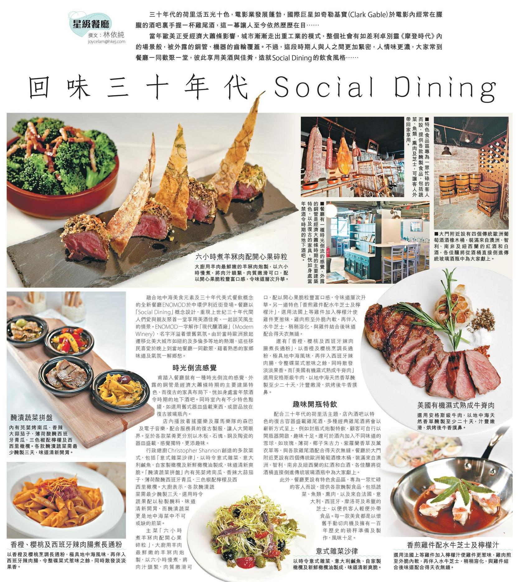ENOMOD - 30.04 - Hong Kong Economic Journal (C10).jpg