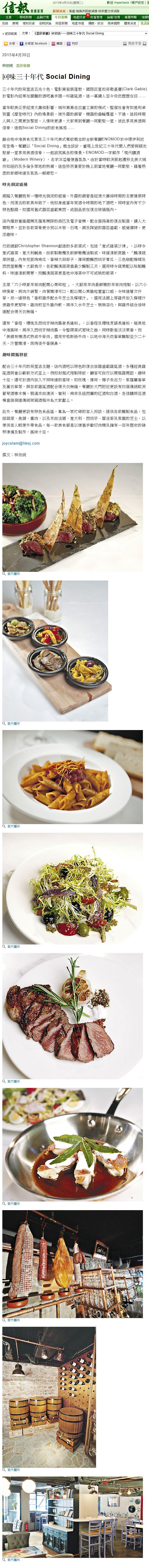 ENOMOD - 30.04 - Hong Kong Economic Journal (online).jpg