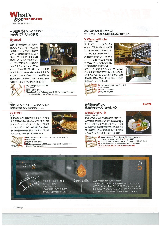 ENOMOD - Jun - Concierge (P7).jpg