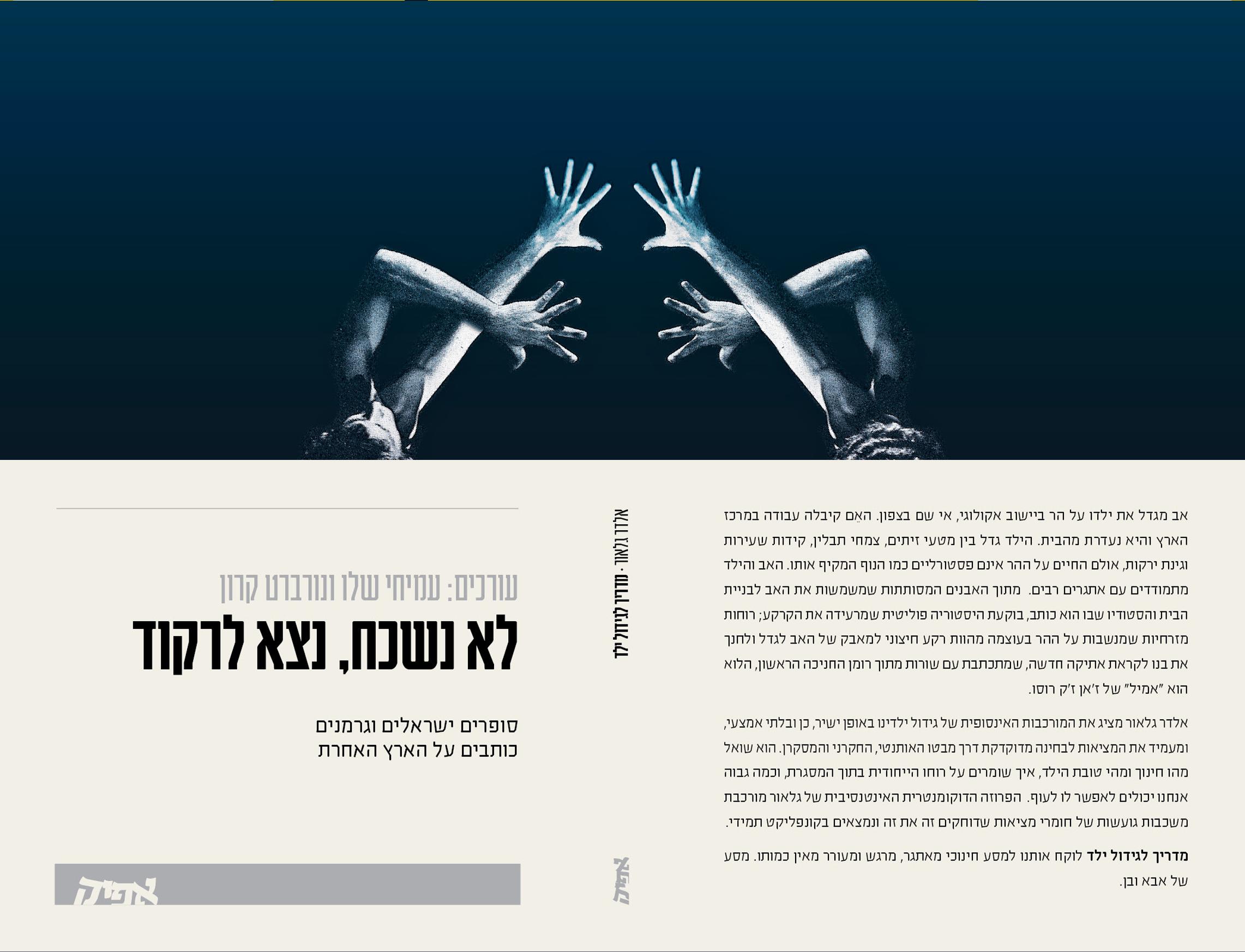 Isr Anth Hebr-Cover.jpg