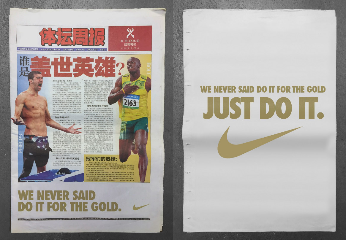 We Never Said Do It For The Gold. - We launched the campaign during the closing ceremony of the Olympics on the heels of Nike's global Unstoppable effort, taking out full page ads opposite the medal tally.