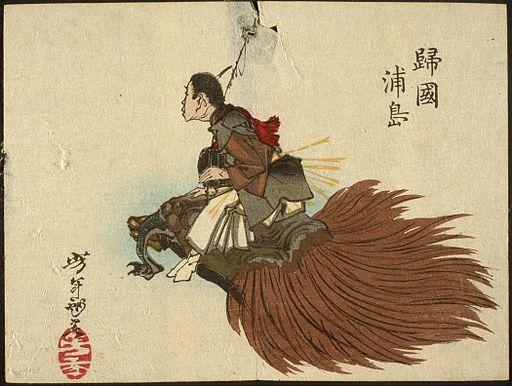 """Tsukioka Yoshitoshi, """"Urashima Tarō Returning on the Turtle,"""" 1882."""