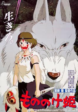 Theatrical Japanese release poster for Princess Mononoke