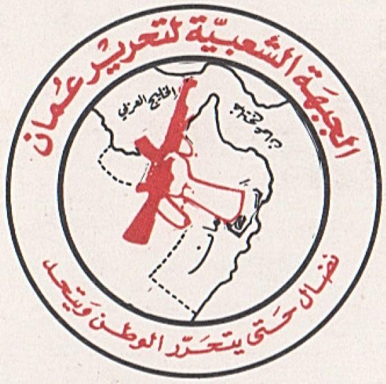 Popular Front for Liberation of Oman | Struggle till the homeland is liberated and united.