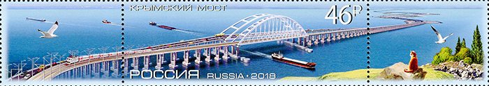 Kerch Strait Bridge on a Russian Postage Stamp (Wikimedia)