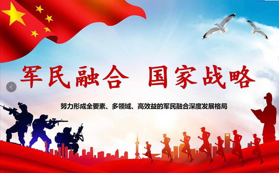 Chinese Military-Civil Fusion (CASI Cloud)