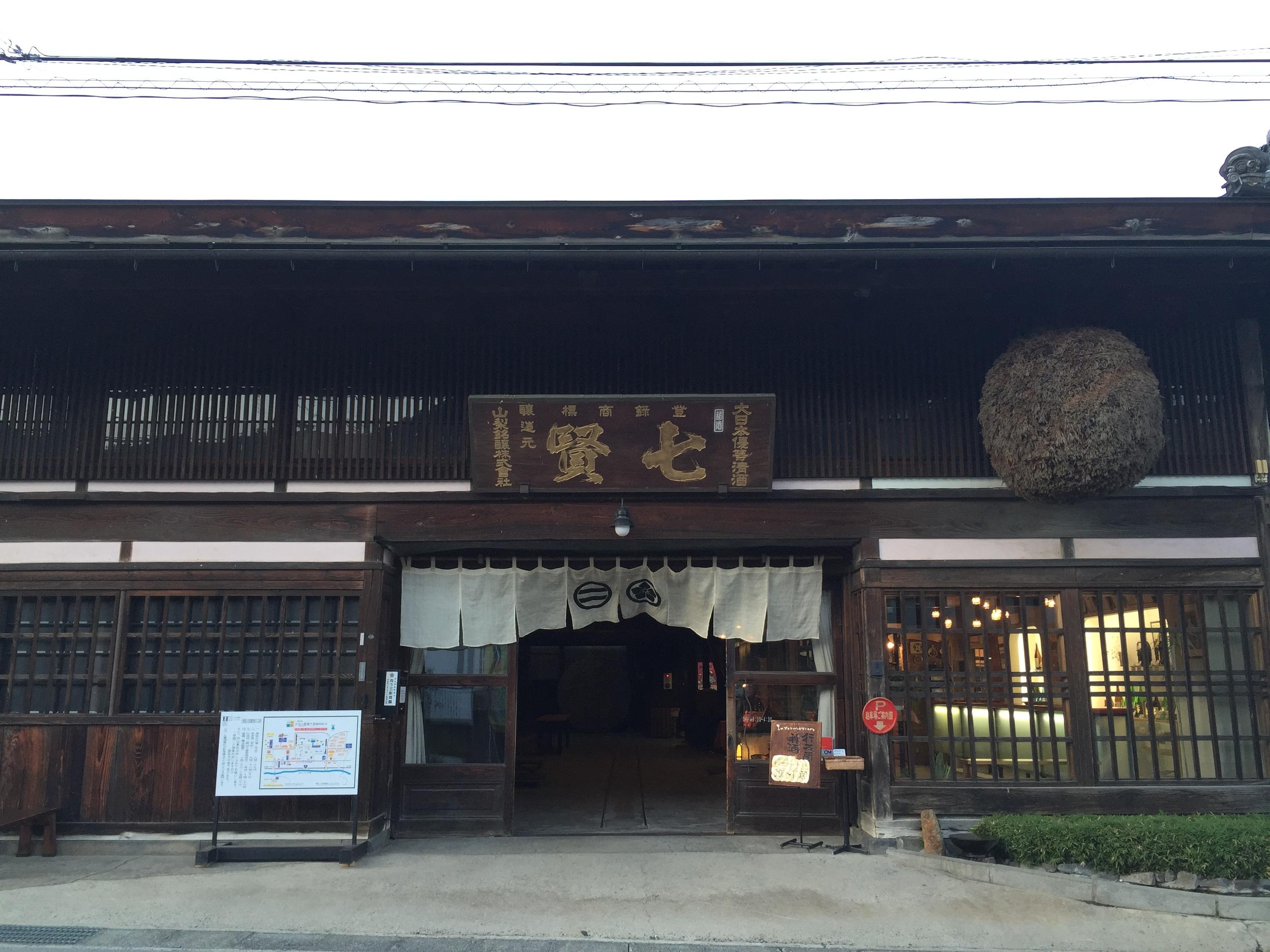 Sake brewery
