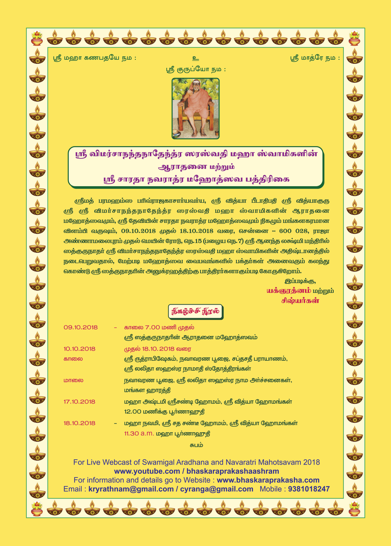Vimarsananda Invitation.png