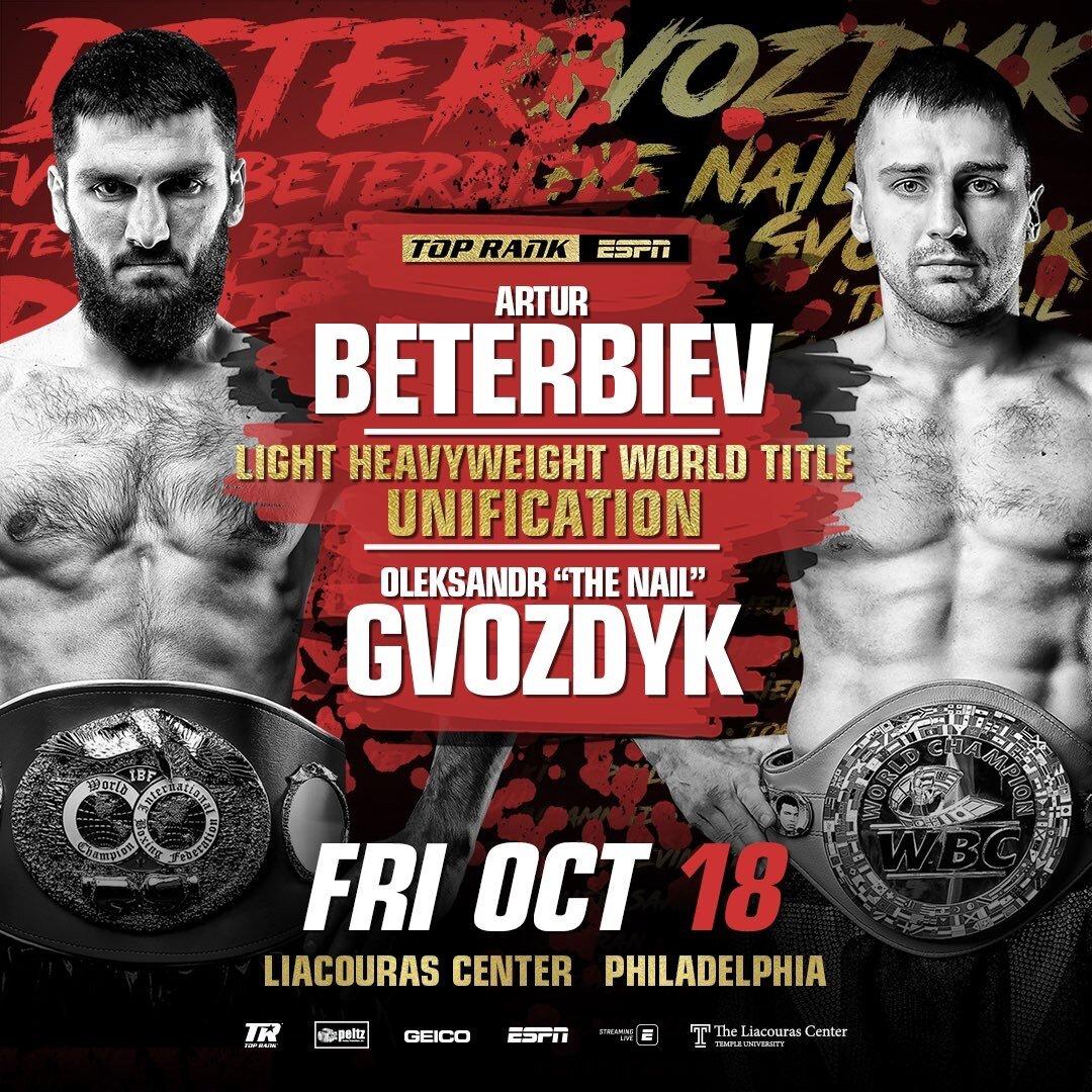 Artur Beterbiev Oleksandr Gvozdyk Boxing