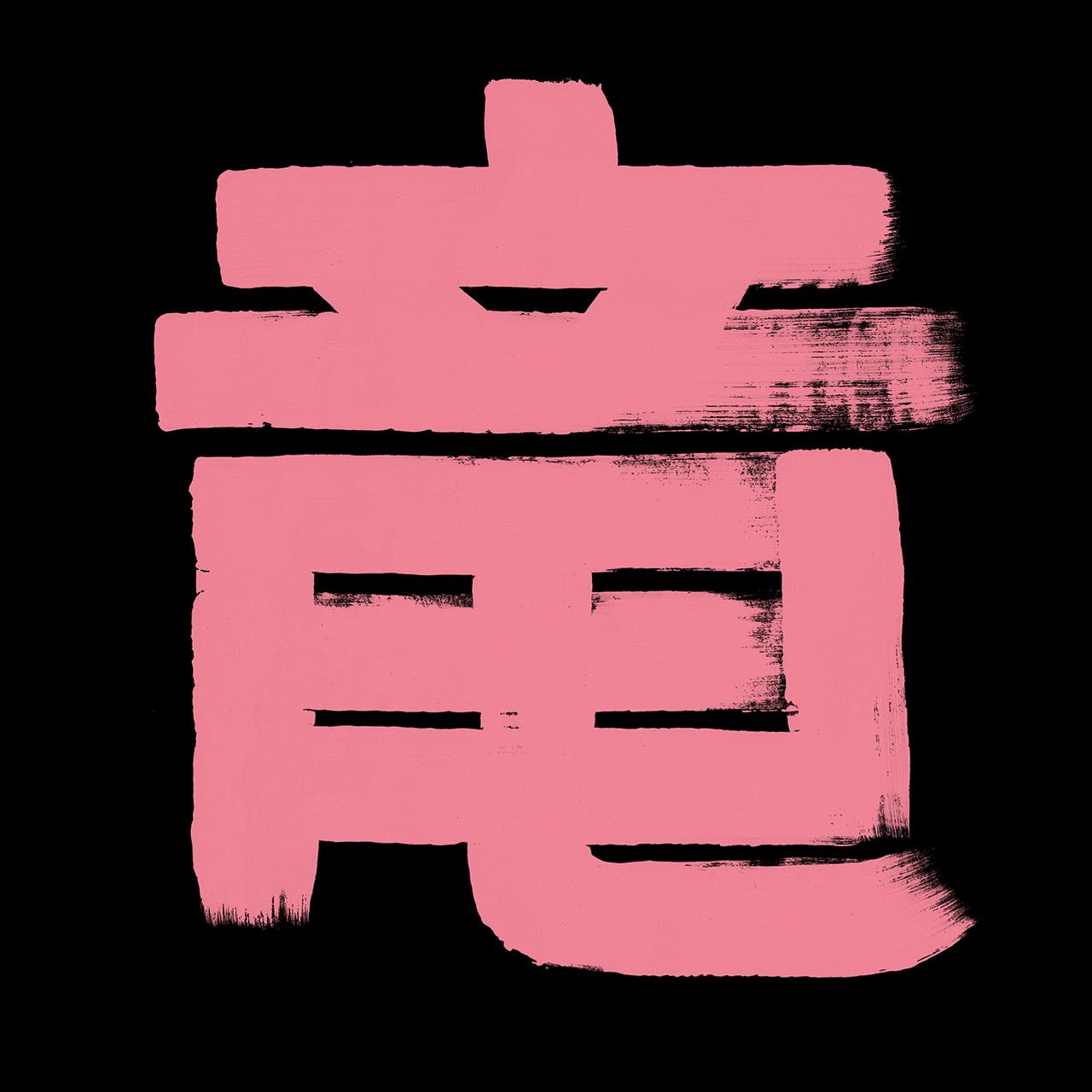Katakana_PaintedKanji-12.png