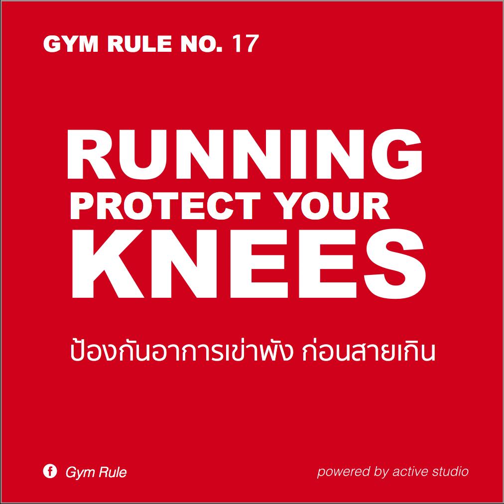 Gym rule 17.png