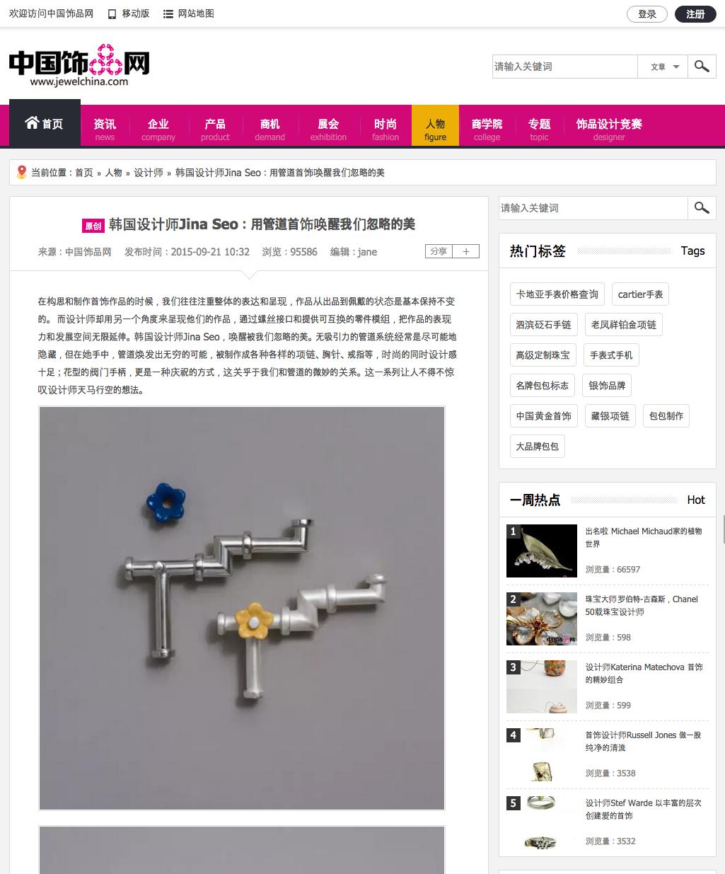 jewelchina-com.jpg