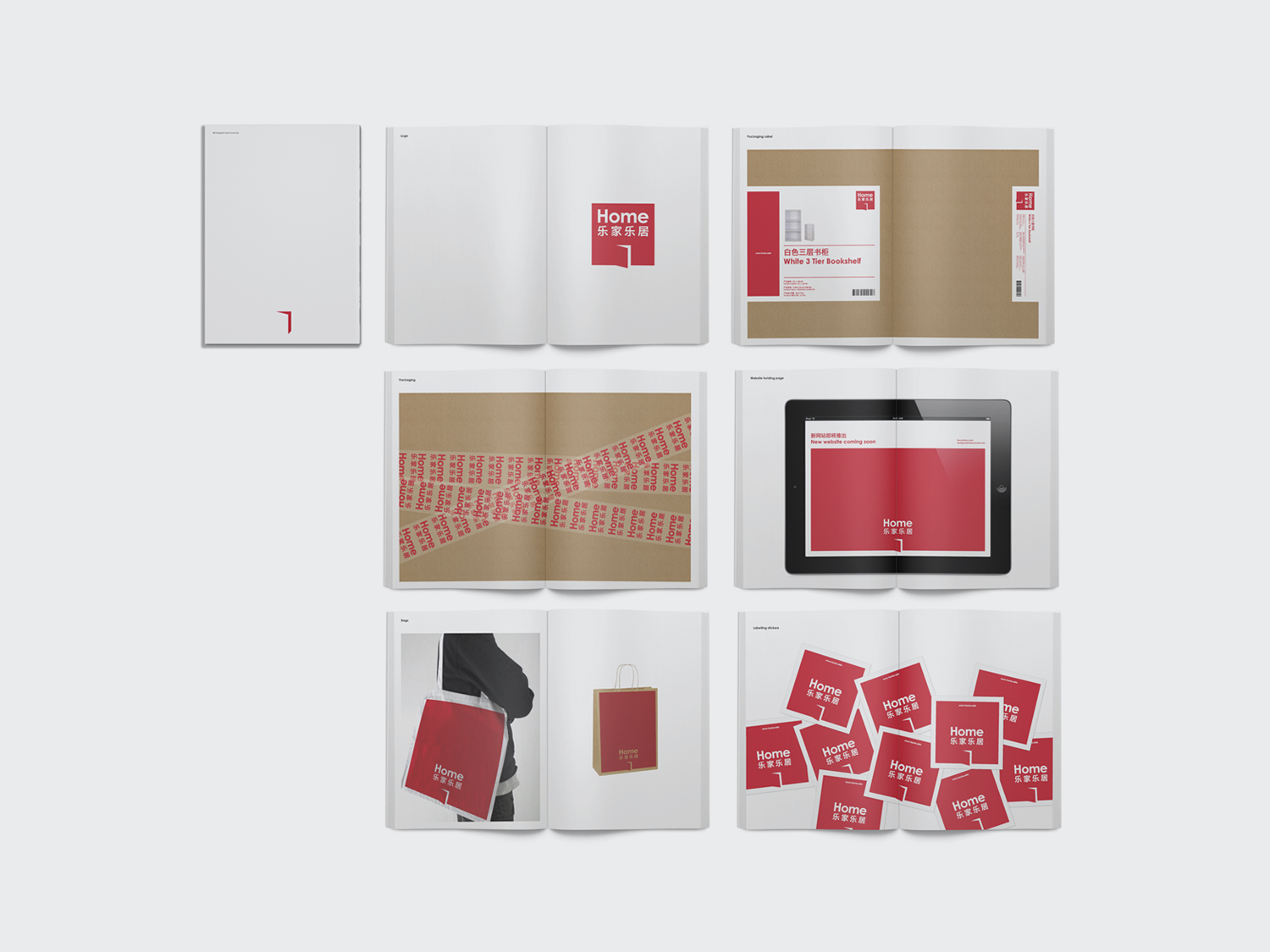 Home Brand China Department Store. Home branding for Designed & Sourced.