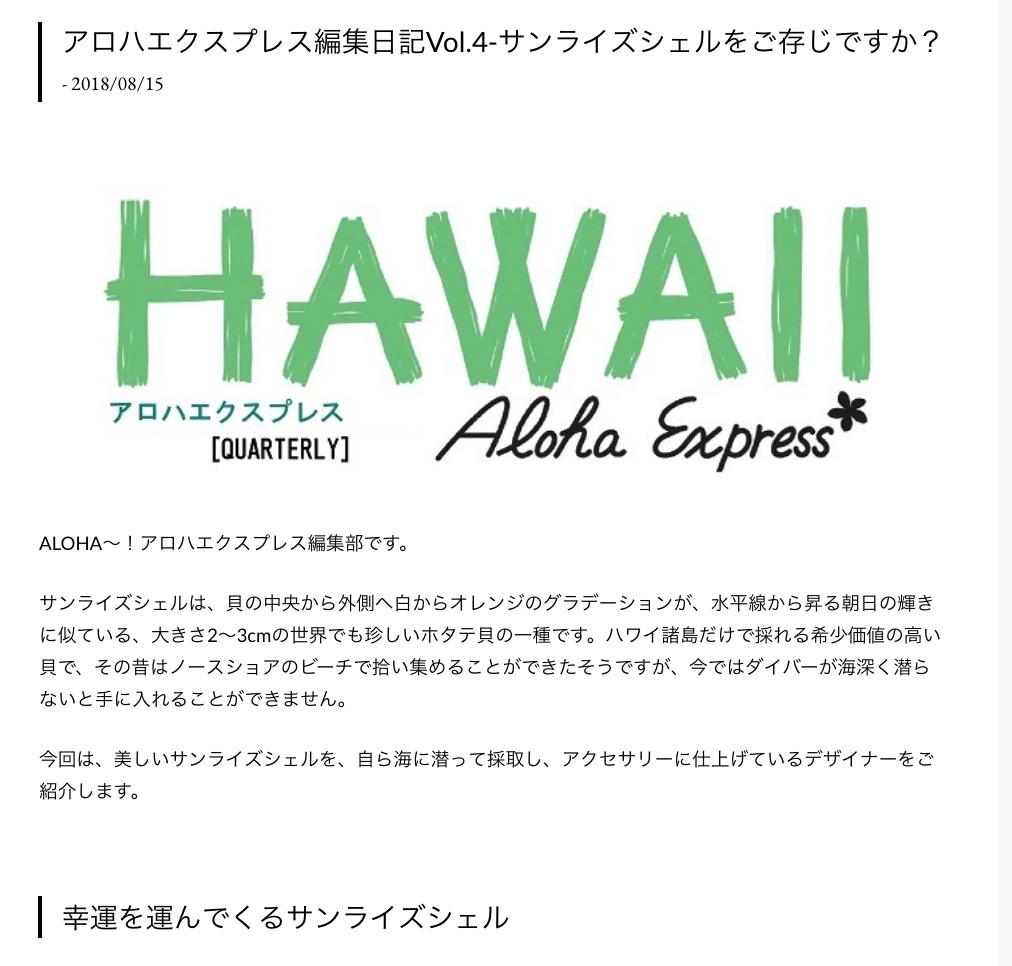hawaii_aloha.jpg