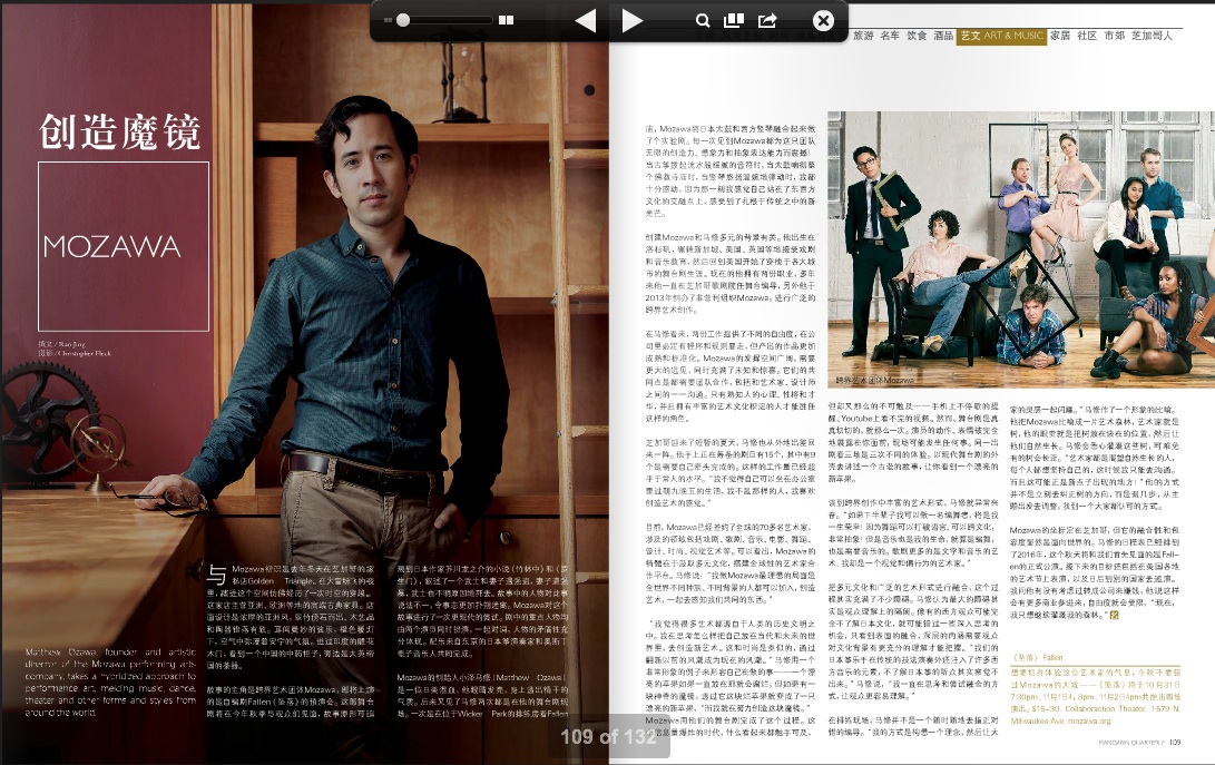 Mandarin Quarterly Article (Fall Edition) on Mozawa and Artistic Director, Matthew Ozawa - 2014
