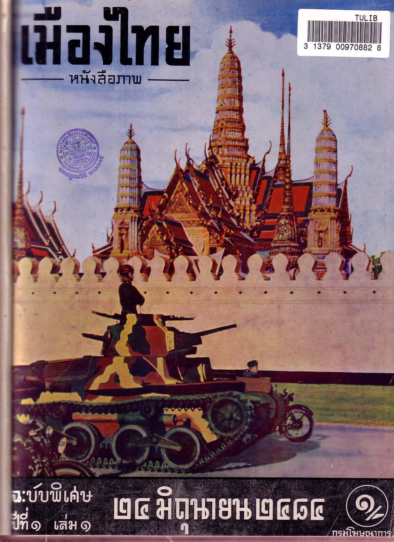 เมืองไทย4.jpg