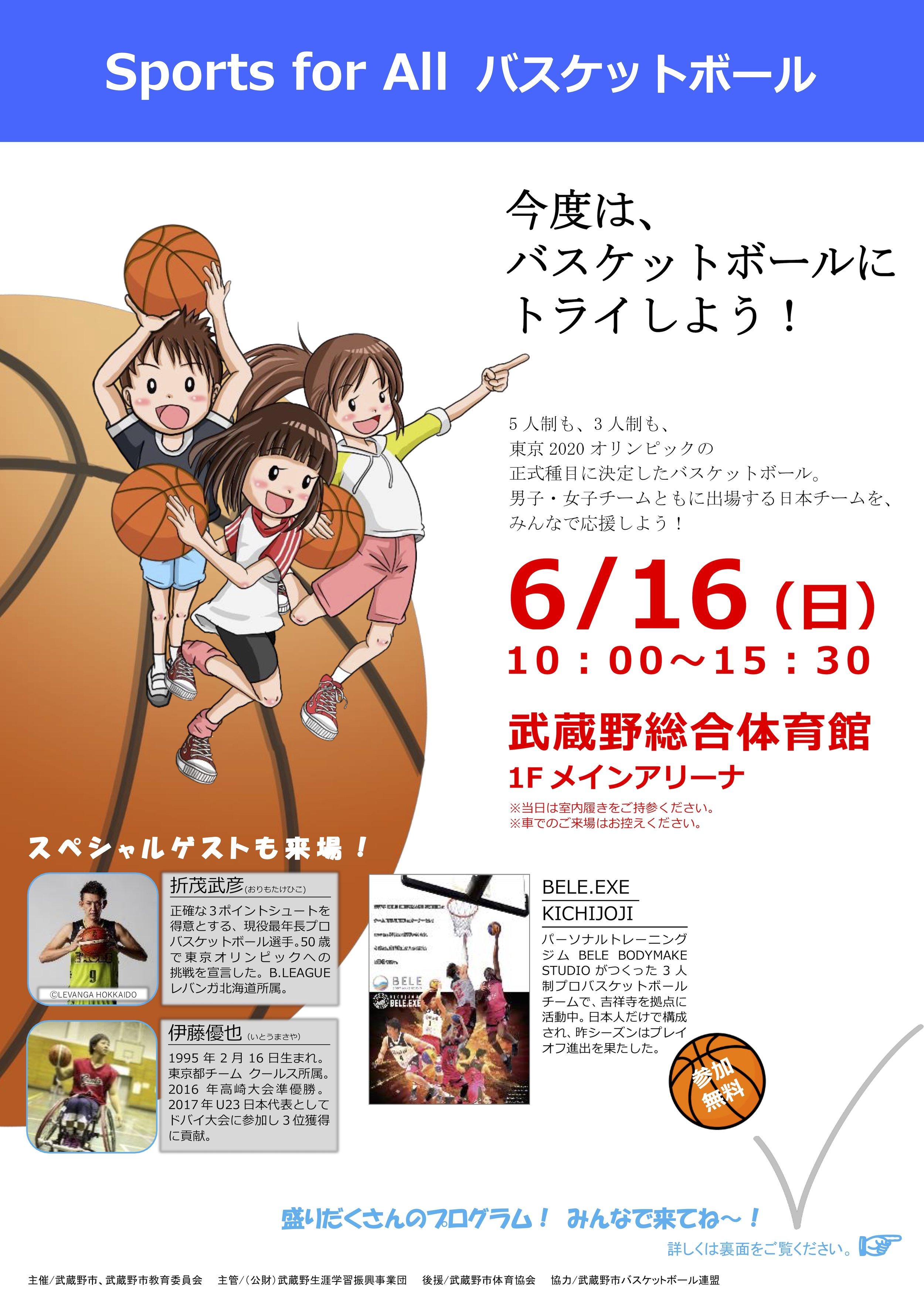 バスケットボール チラシ(裏・表)(ドラッグされました)のコピー.jpg