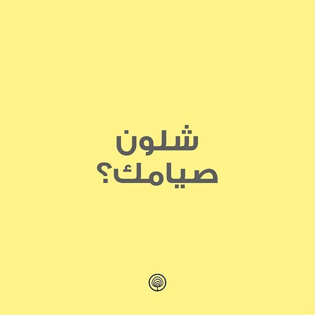 صيام + إيجابية = شعور ولا أروع #onemillionsmileskuwait  #alnowair  #ramadan  #ramadan2019