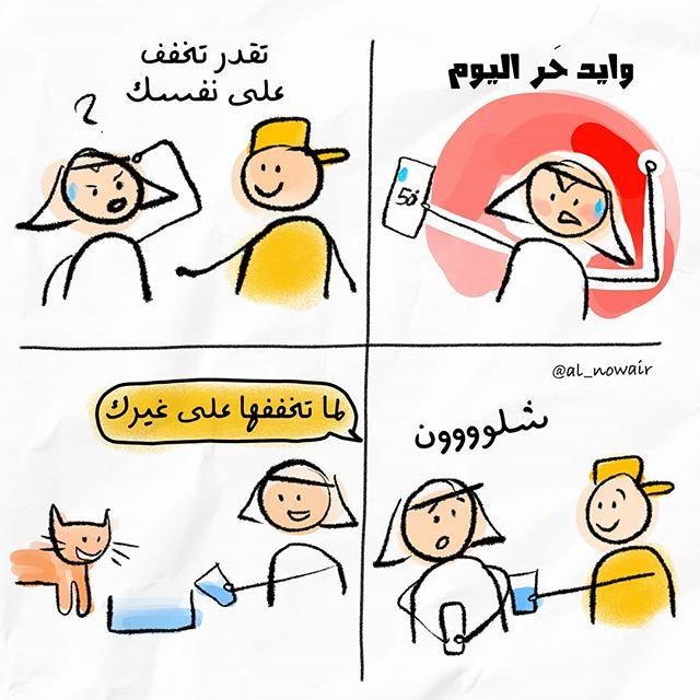 خفف على غيرك علشان تهون 😊 #onemillionsmileskuwait  #alnowair  #positivekuwait  #positivememes