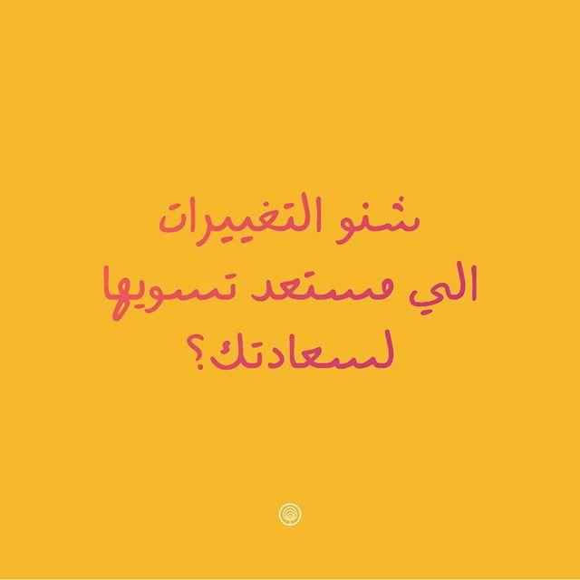 مستعد انك تسوي تغييرات من أجل سعادتك؟ #positivekuwait  #alnowair  #onemillionsmileskuwait