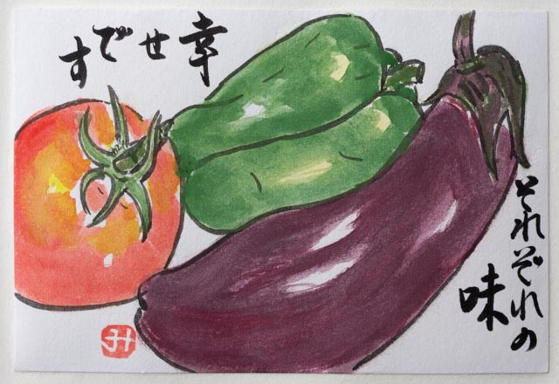 Mieko Takamae.jpg