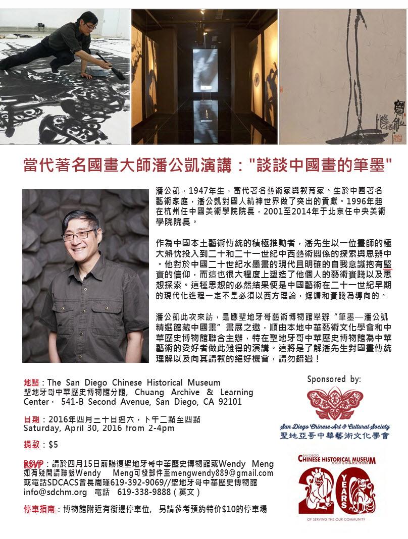 Pan Gong-Kai flyer.jpg