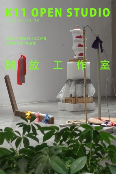k11 open studio poster0.jpg
