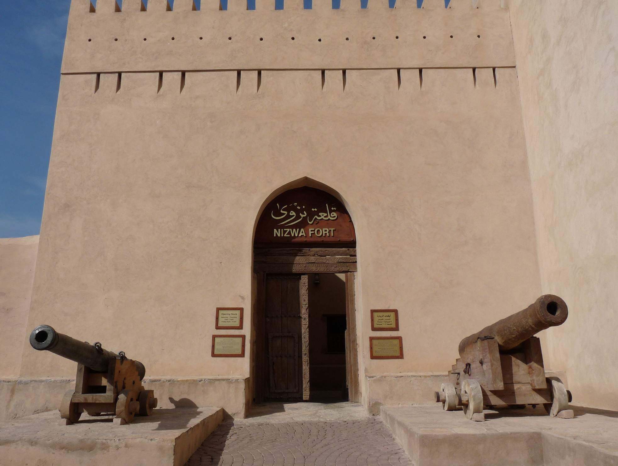 Nizwa Fort 2.png