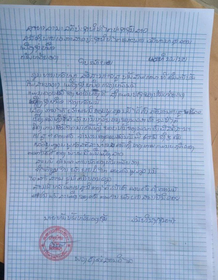 "An official eviction notice, written in Lao by hand. The notice accuses a local Christian man of spreading Christianity, calling it a ""western belief which is against Lao traditions and the Communist Party."" Because village cadre leaders hold the backing of the central government they are able to evict families from land they have held for generations. Newly homeless, they are cared for by a local network of believers which helps them start a new life in a new village with resources from Alpha Relief."