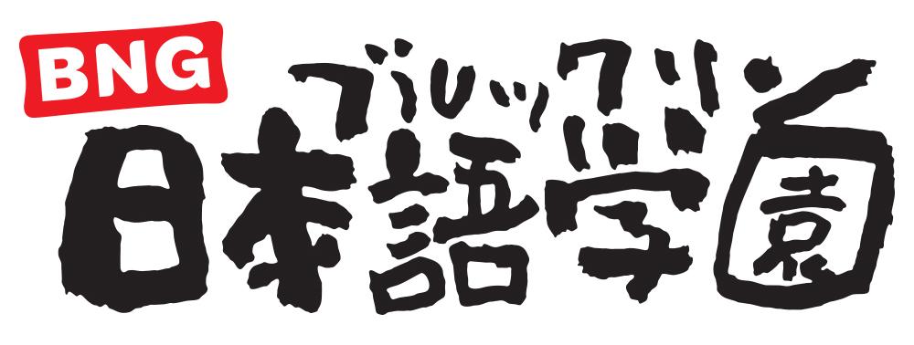 BNG_logo.jpg