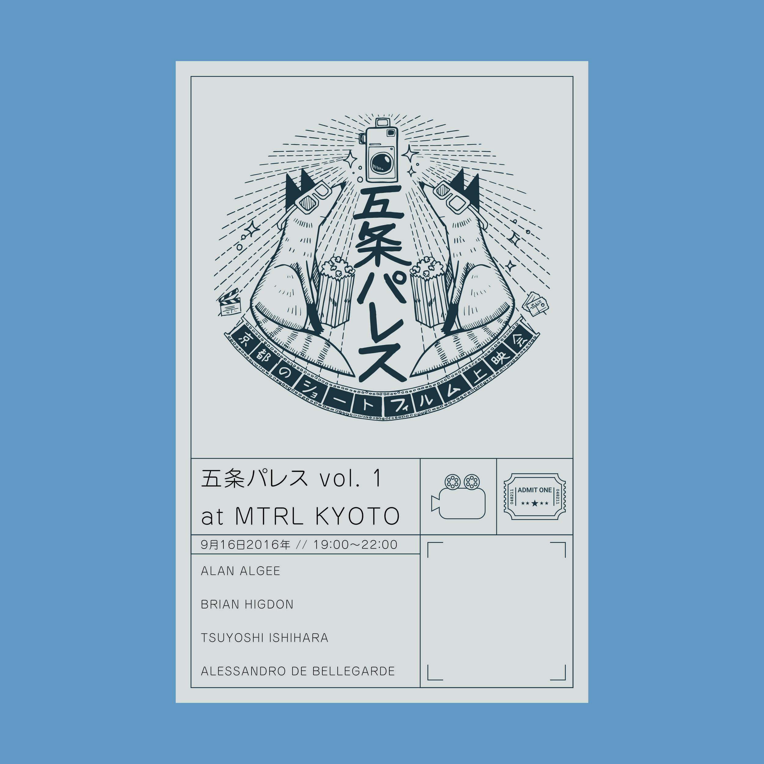 gojo-palace-ticket.jpg