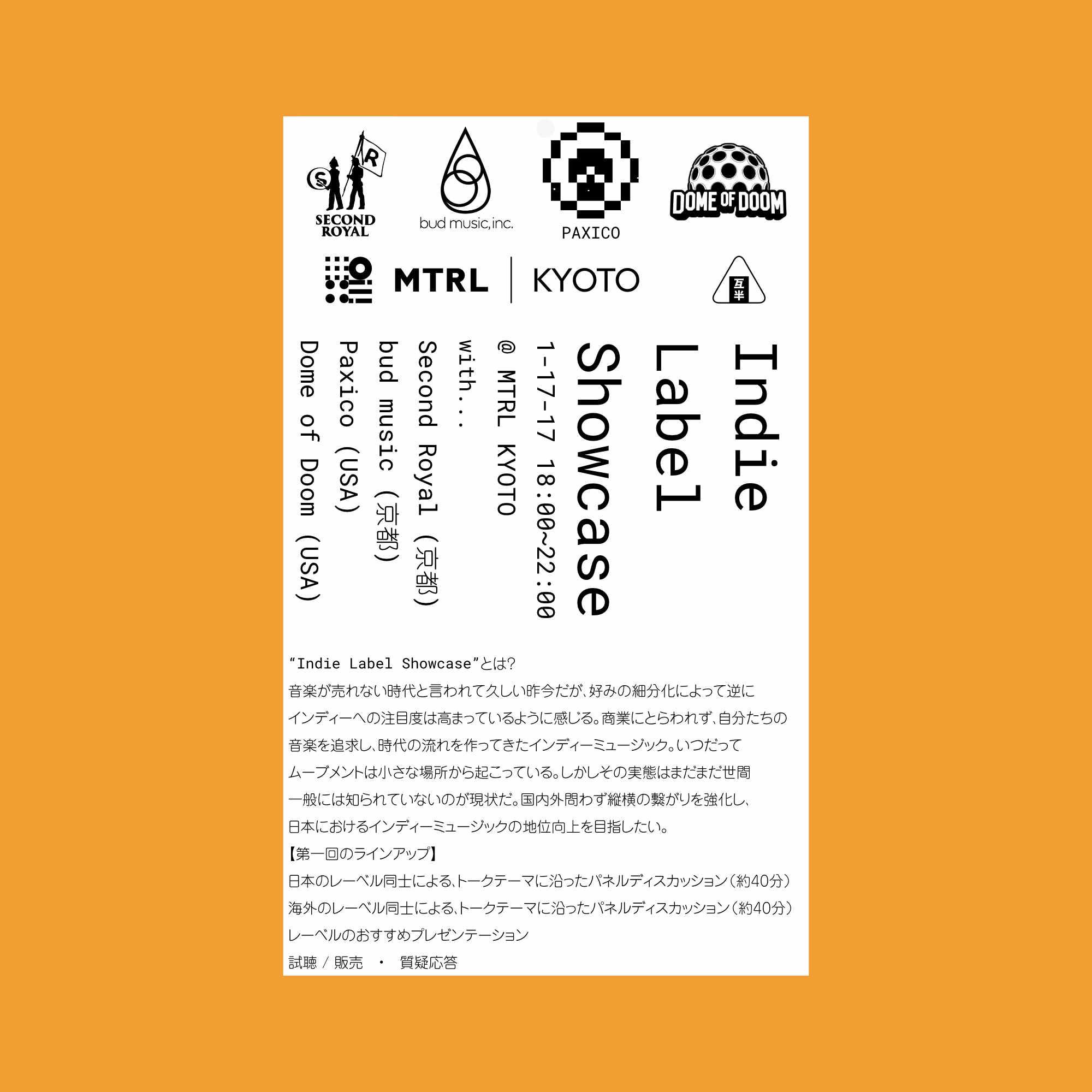 indie-label-flyer.jpg