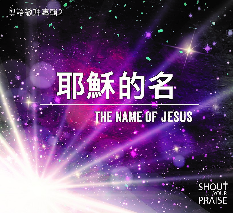 The Name of Jesus Cover .jpg
