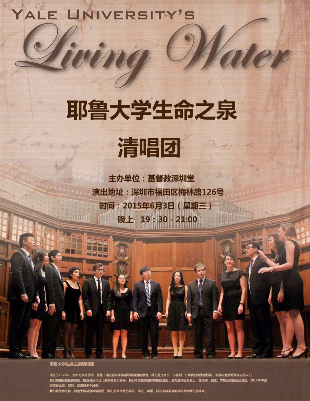 Concert in Shenzhen