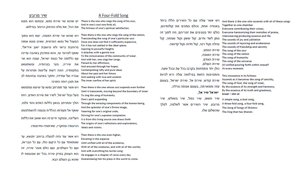 Four Fold Song Rav Cook (1).jpg