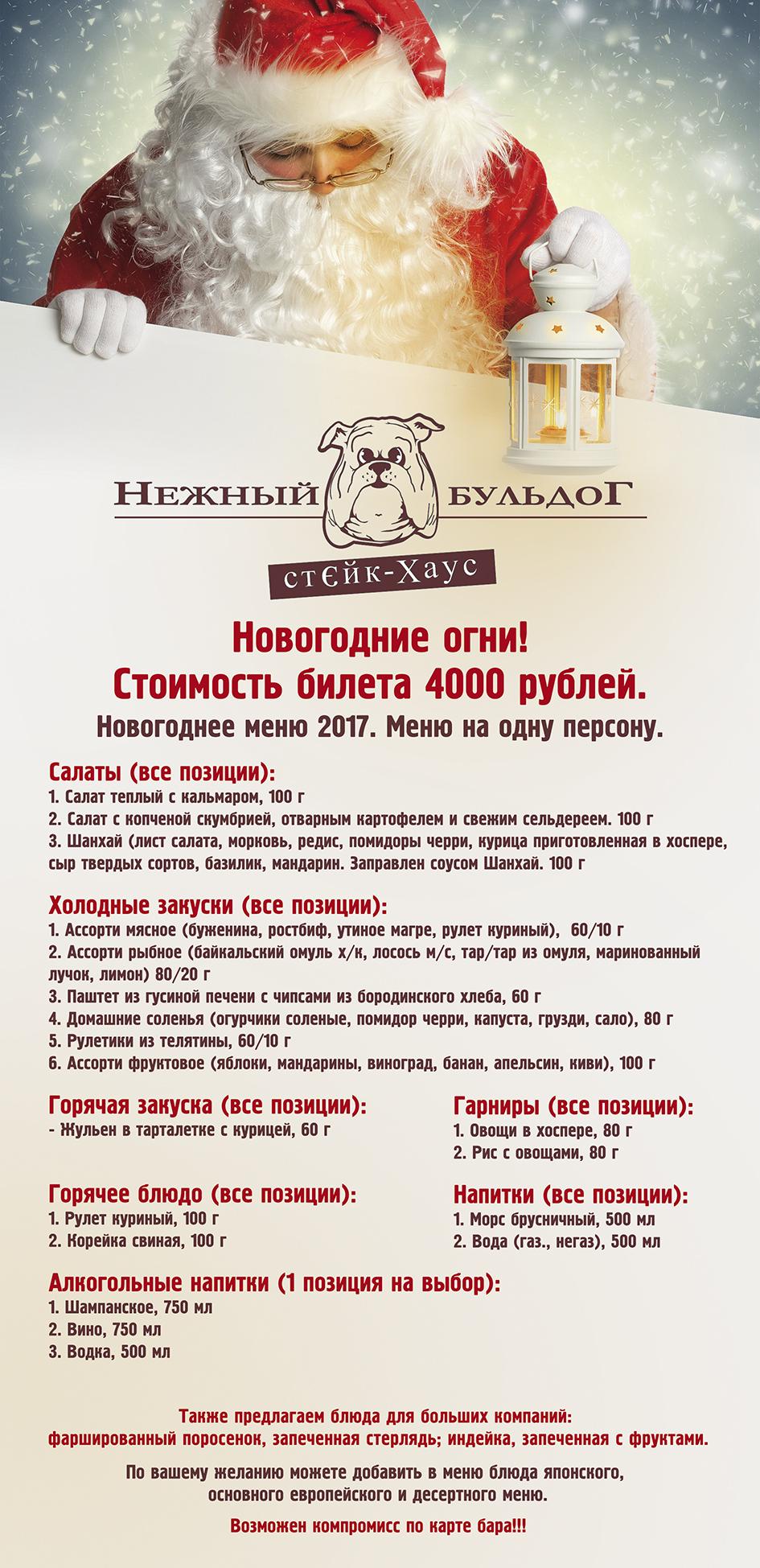 НБ_Нов. меню_4000 руб.jpg