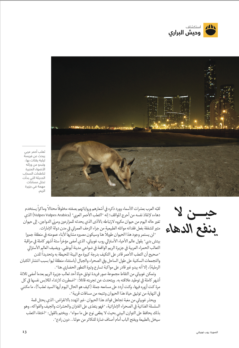The article as it appears in National Geographic Al Araybia.