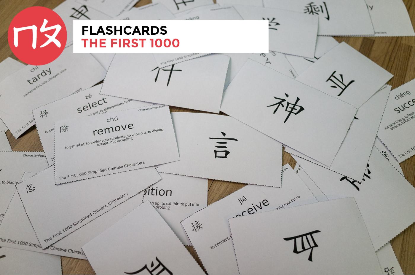 flashcards_first.jpg