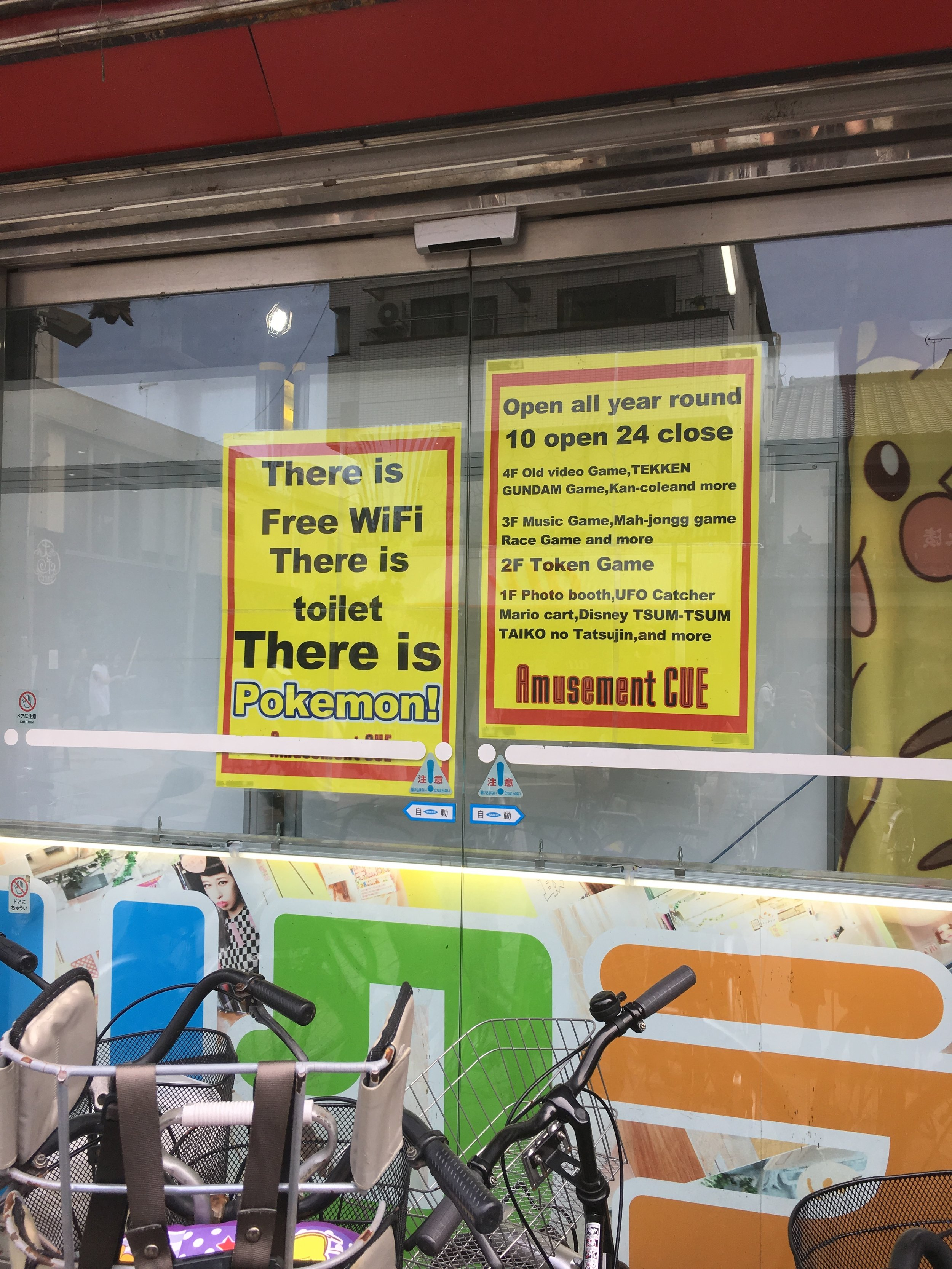 Speaking of toilets - I don't know how we resisted the urge to go in. I mean, they have toilets AND Pokemon!