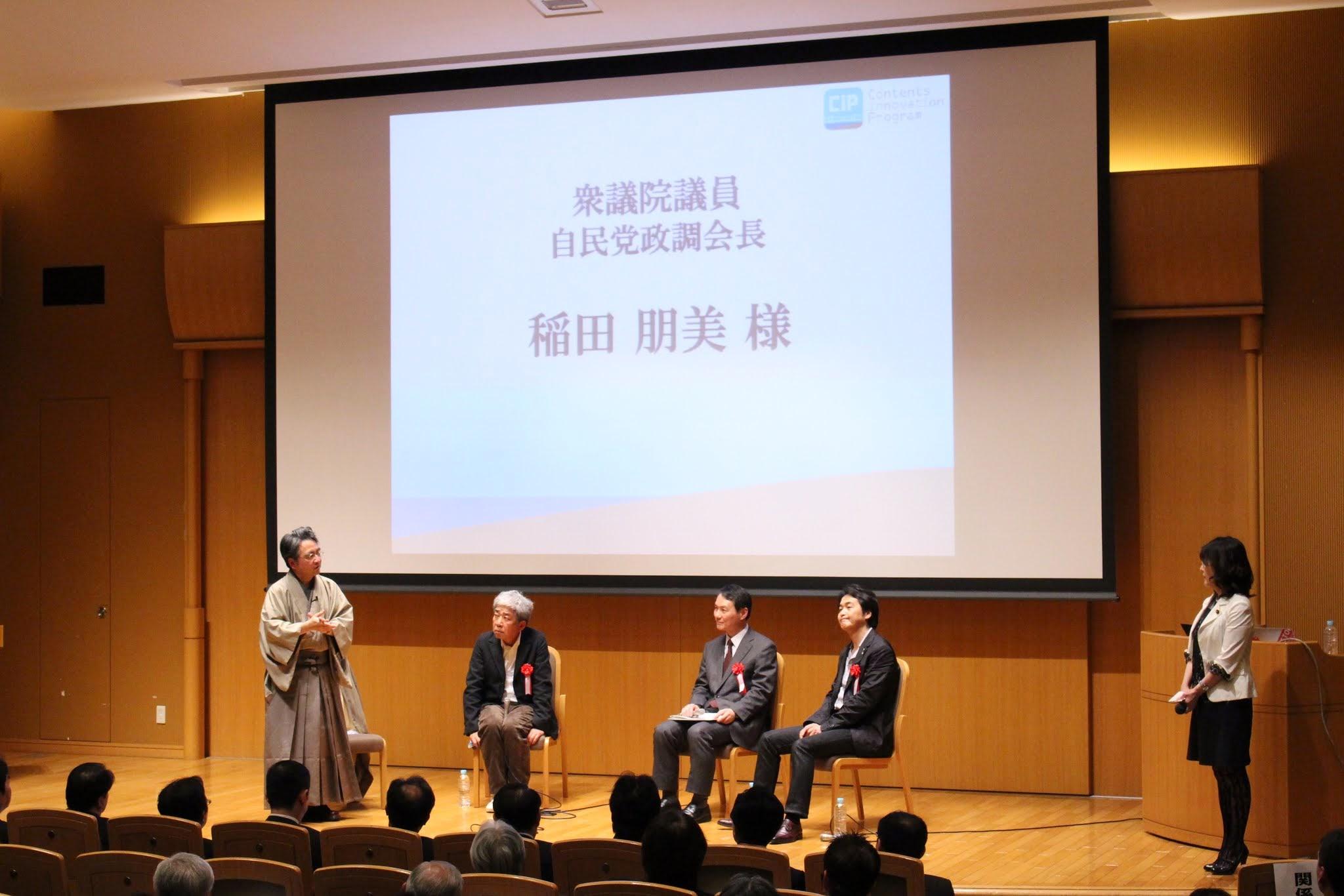 LDP member Tomomi Inada