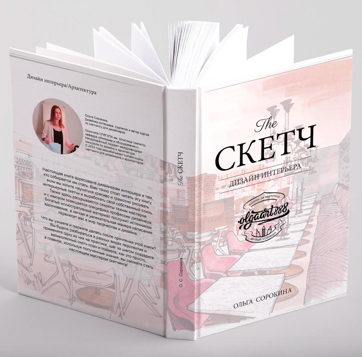 Печатная версия книги - (На русском тираж разошелся, доступна на английском на Amazon)
