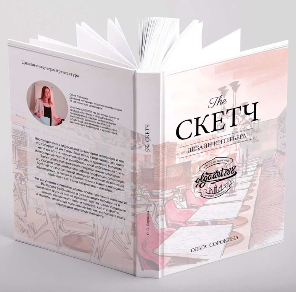 """""""The СКЕТЧ"""" - Книга доступна на русском и на английском на Amazon."""